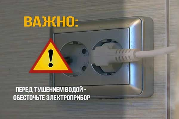 действия при пожаре от электричества фото обесточивания